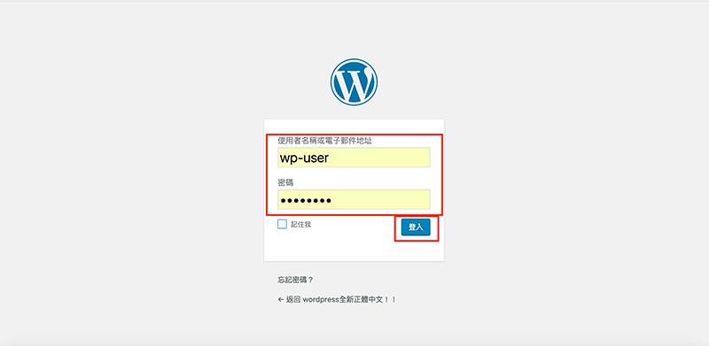 WordPress安裝