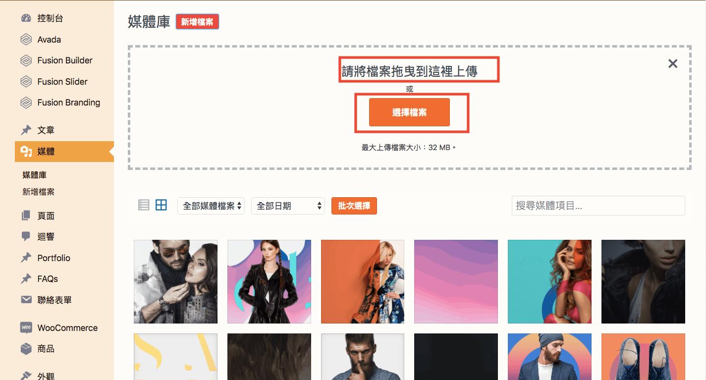 WordPress 教學 基礎介紹二(媒體)