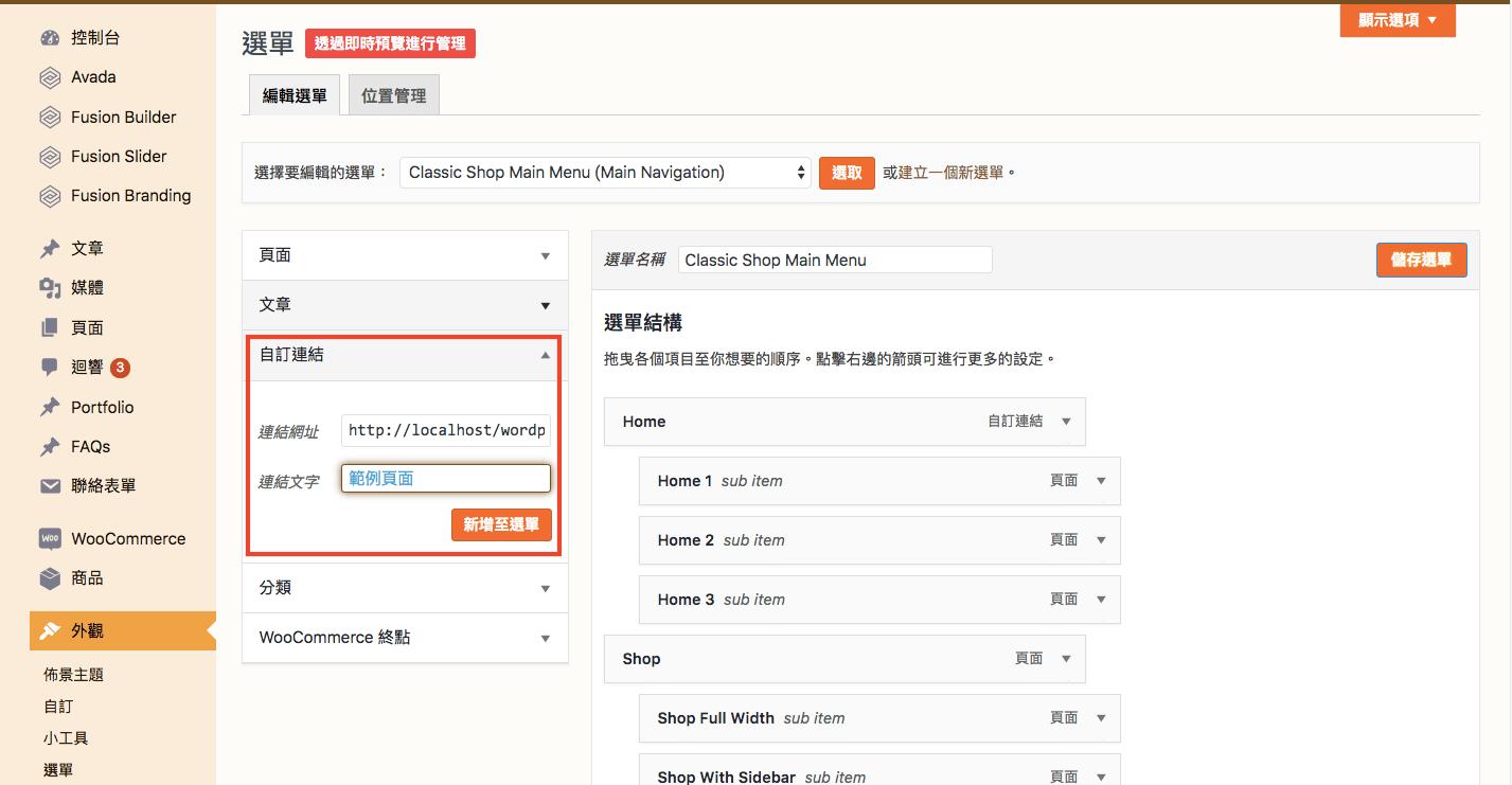 WordPress 教學 基礎介紹五(外觀)