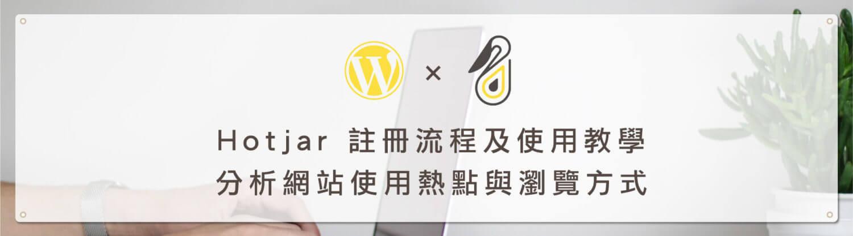 Hotjar 教學 - 註冊流程及設定教學,分析網站使用熱點與瀏覽方式