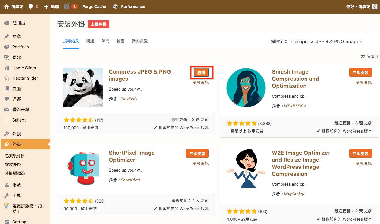 WordPress 图片缩小外挂- 批次图档压缩? - 网页加速必学技能