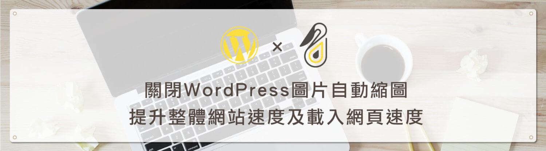 關閉WordPress圖片自動縮圖
