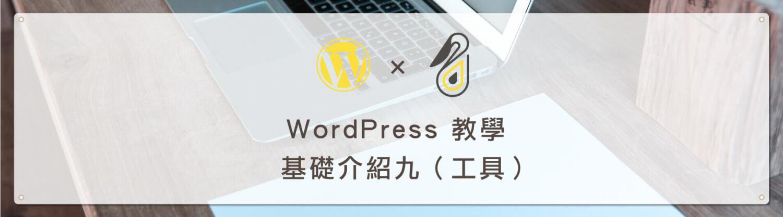 WordPress 教學 基礎介紹九(工具) 網站搬家 + 分類標籤 轉換