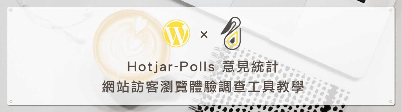 Hotjar 意見統計 ( Polls ) 設定教學 -網站訪客瀏覽體驗調查工具