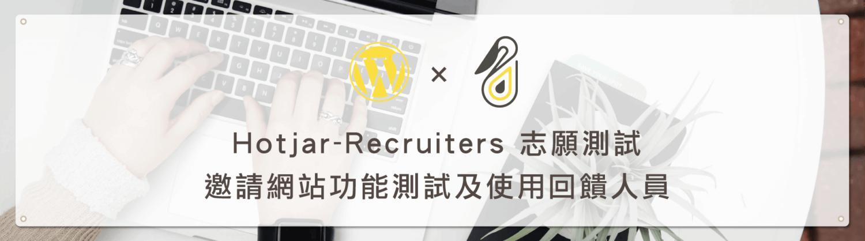 Hotjar 志願測試 ( Recruiters ) - 邀請網站功能測試及使用回饋人員
