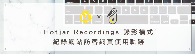 Hotjar 錄影模式 (Recordings) 介紹教學