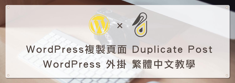 WordPress 複製頁面 - Duplicate Post WordPress 外掛 繁體中文教學
