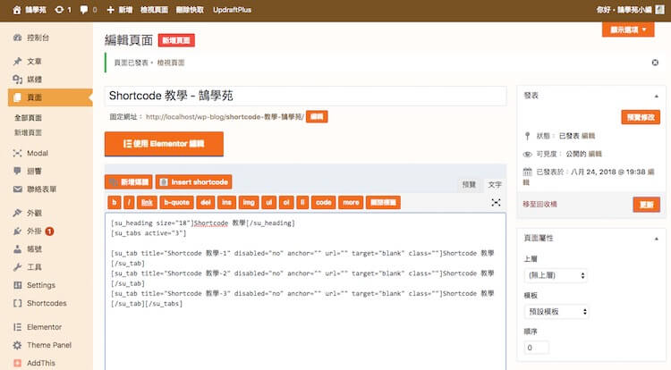 WordPress shortcode 教学