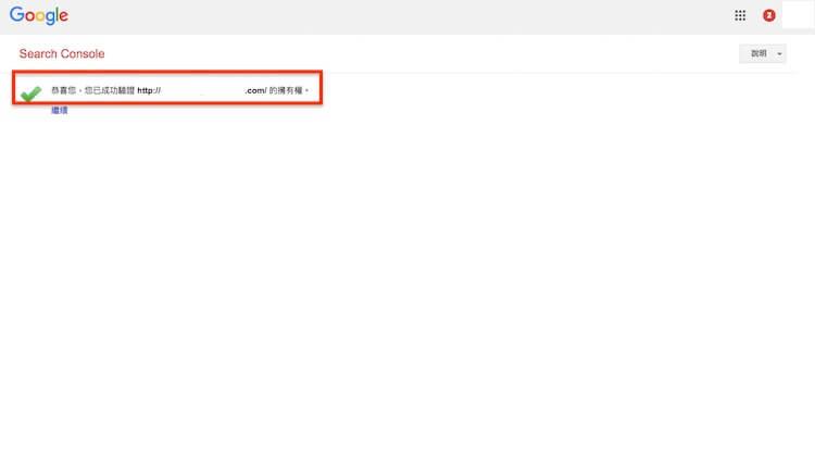 Google網站管理員 ( search console ) 驗證網站所有權的三種方式步驟教學