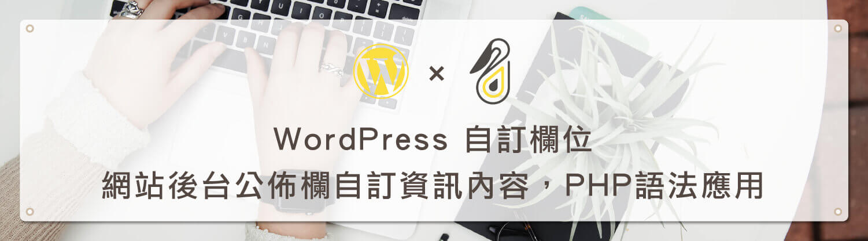 WordPress 自訂欄位,網站後台公佈欄自訂資訊內容,PHP語法應用