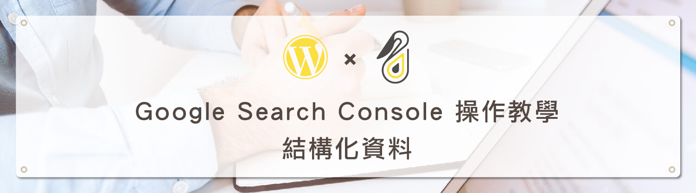 Google Search Console 結構化資料
