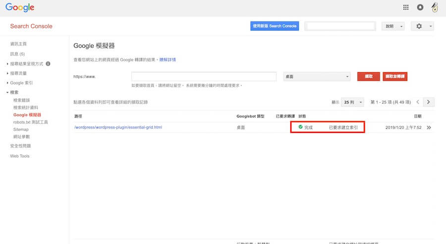 Google Console 改善 HTML