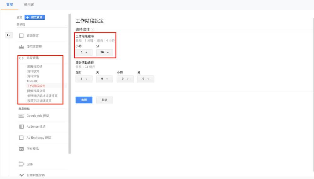 Google Analytics 資源設定教學