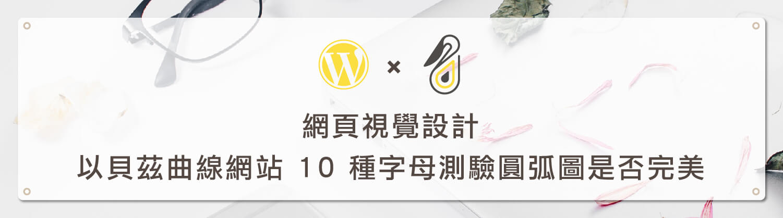 網頁視覺設計