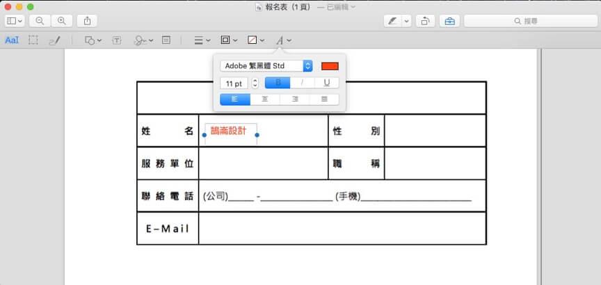 Mac 預覽程式介紹
