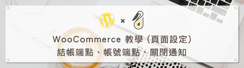 WooCommerce頁面設定教學
