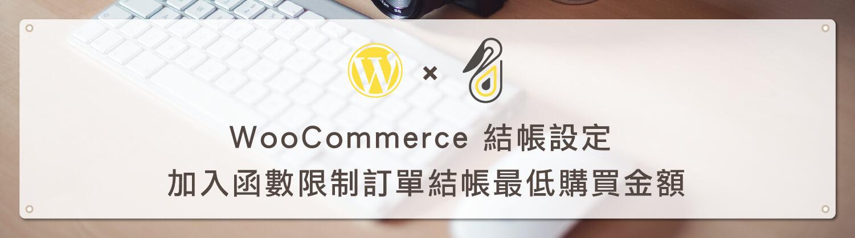 WooCommerce結帳設定