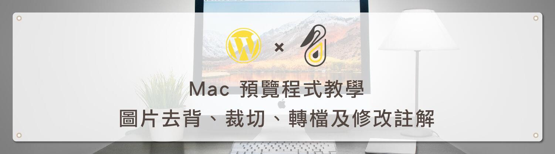 Mac 預覽程式教學