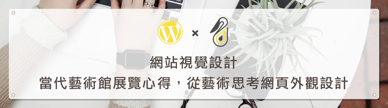 網站視覺設計