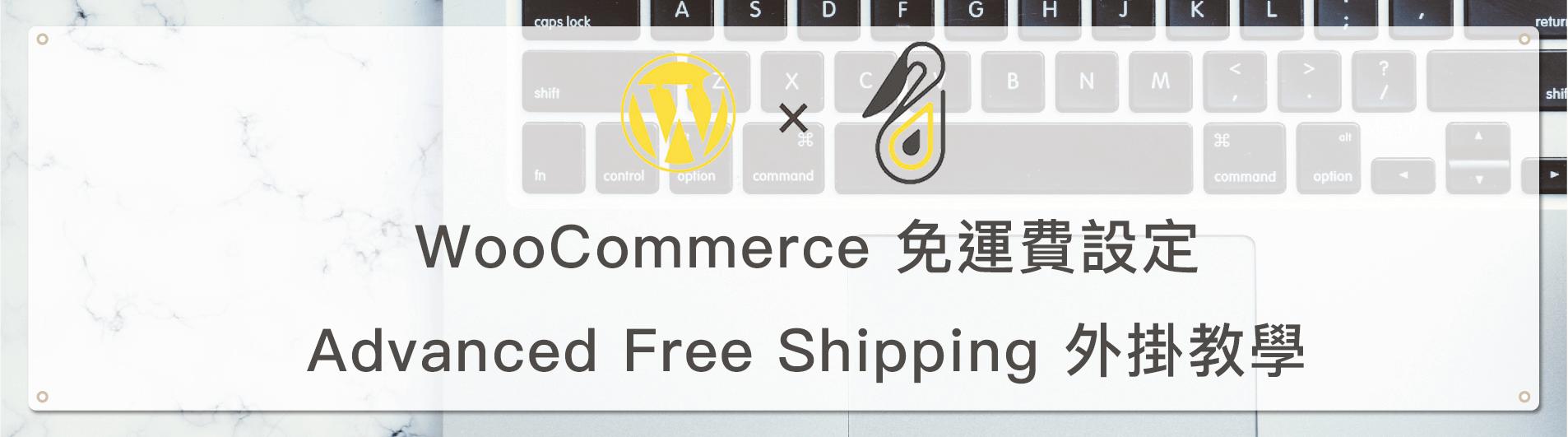 WooCommerce 免運費