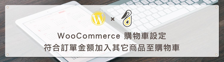 WooCommerce 購物車設定