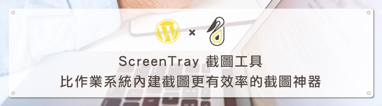 ScreenTray 截圖工具