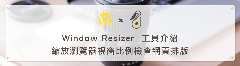 Window Resizer 工具介紹