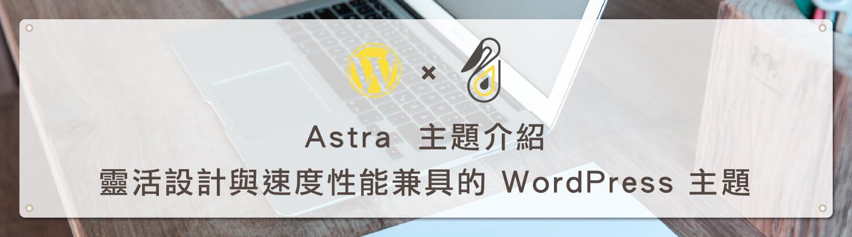 Astra 主題介紹
