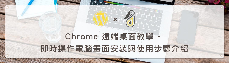 Chrome 遠端桌面教學