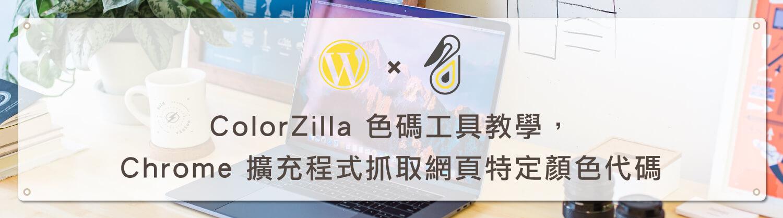 ColorZilla 色碼工具教學