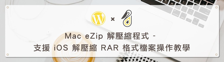 Mac eZip 解壓縮程式