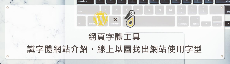 網頁字體工具