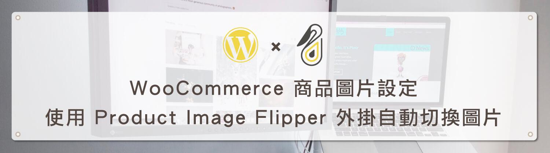 WooCommerce 商品圖片設定
