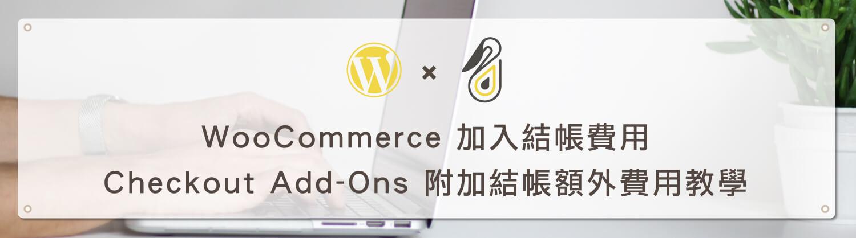 WooCommerce 加入結帳費用