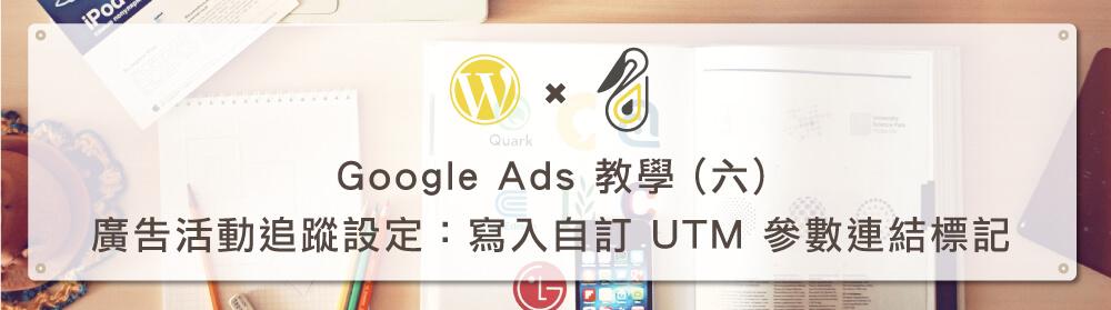 Google Ads UTM