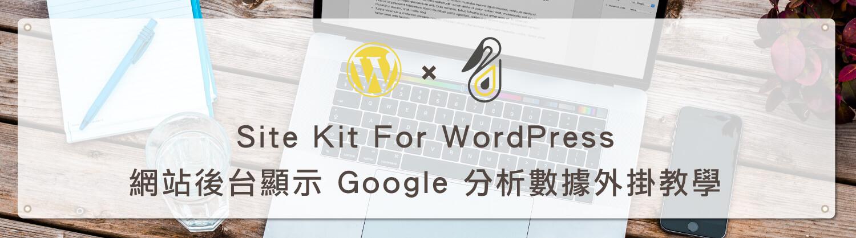 Site Kit For WordPress