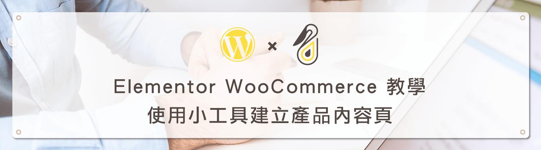 Elementor WooCommerce 教學