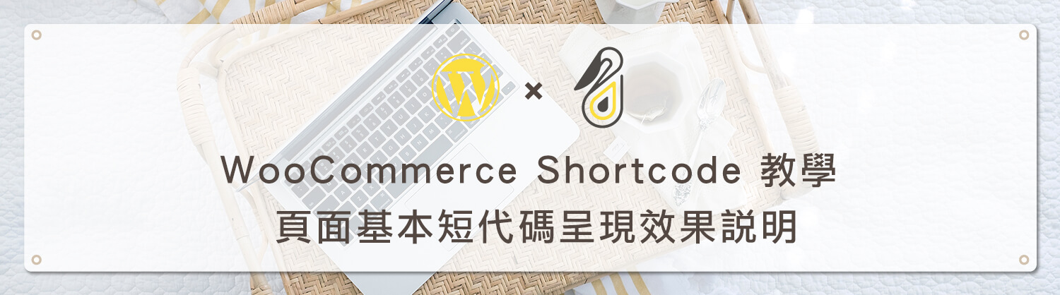 WooCommerce Shortcode 教學
