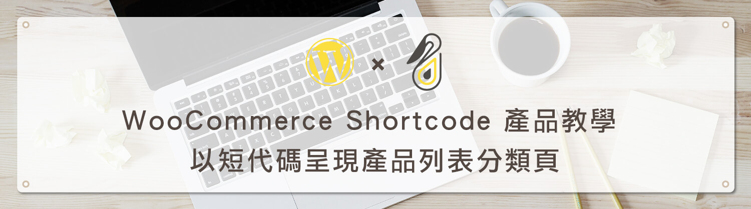 WooCommerce Shortcode 產品教學