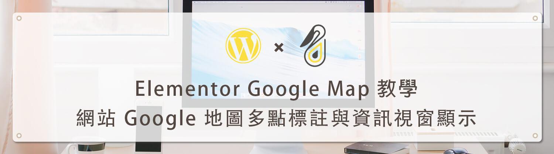 Elementor Google Map